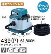 [税込新品]マキタ 25L集じん機439(P)粉じん専用 連動コンセント付 集塵機