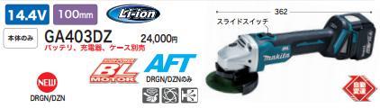 [税込新品]マキタ 14.4V充電式ディスクグラインダGA403DZ 本体のみ バッテリ・充電器・ケース別売 ディスクグラインダー