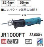 [税込新品]マキタ 小型レシプロソーJR1000FT(ケース別売)のこぎり/鋸/ノコギリ