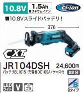 [税込新品]マキタ 10.8V充電式レシプロソーJR104DSH バッテリ・充電器・ケース付 のこぎり/鋸/ノコギリ