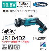 [税込新品]マキタ 10.8V充電式レシプロソーJR104DZ(バッテリ・充電器・ケース別売)のこぎり/鋸/ノコギリ