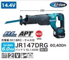 [税込新品]マキタ 14.4V充電式レシプロソーJR147DRG バッテリ・充電器・ケース付 のこぎり/鋸/ノコギリ