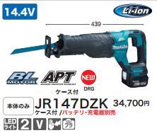 [税込新品]マキタ 18V充電式レシプロソーJR147DZKケース付(バッテリ・充電器別売)のこぎり/鋸/ノコギリ
