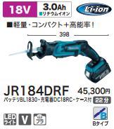 [税込新品]マキタ 18V充電式レシプロソーJR184DRF バッテリ・充電器・ケース付 のこぎり/鋸/ノコギリ