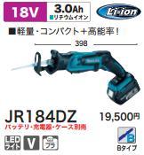 [税込新品]マキタ 18V充電式レシプロソーJR184DZ(ケース・バッテリ・充電器別売)のこぎり/鋸/ノコギリ