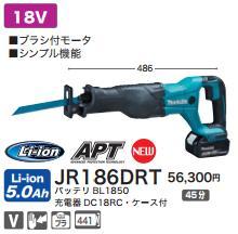 [税込新品]マキタ 18V充電式レシプロソーJR186DRT バッテリ・充電器・ケース付 のこぎり/鋸/ノコギリ