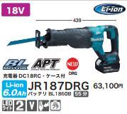 [税込新品]マキタ 18V充電式レシプロソーJR187DRG バッテリ・充電器・ケース付 のこぎり/鋸/ノコギリ