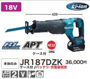 [税込新品]マキタ 18V充電式レシプロソーJR187DZKケース付(バッテリ・充電器別売)のこぎり/鋸/ノコギリ