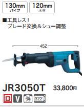 [税込新品]マキタ レシプロソーJR3050T のこぎり/鋸/ノコギリ