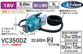 [税込新品]マキタ 18V充電式小型集じん機VC350DZ粉じん専用 バッテリ・充電器別売 集塵機
