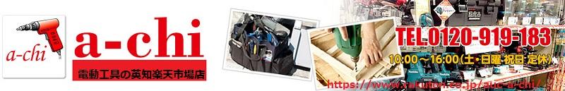 電動工具の英知楽天市場店:主に、日立、マキタの電動工具を取り扱っております。