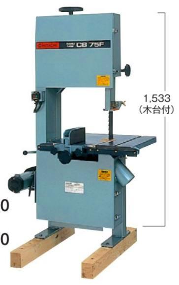 日立工機 バンドソー 電源電圧V CB75F(1P) 【送料無料】【代引き発送不可】