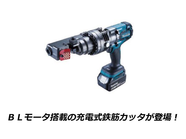 【送料無料】マキタ makita 充電式鉄筋カッタ(携帯油圧式)18V [本体+ケース付] SC163DZK【電池、充電器別売り】 マキタ 充電タイプ