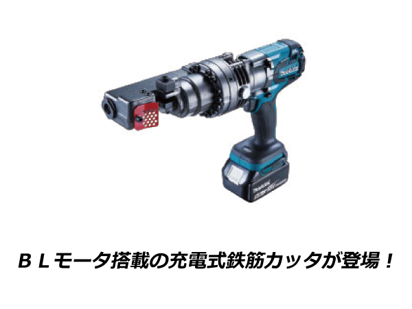 【送料無料】マキタ makita 充電式鉄筋カッタ(携帯油圧式)18V [本体+ケース付] SC192DZK【電池、充電器別売り】 マキタ 充電タイプ