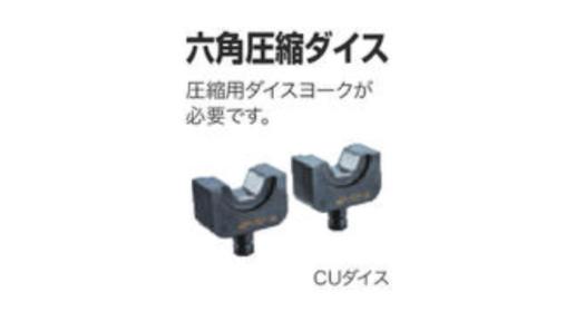 別販売品 充電式圧着機 送料無料 正規品 マキタ 充電タイプ makita 大注目 六角圧縮ダイス A-69521