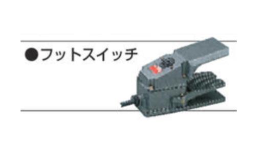 【送料無料】マキタ makita 別販売品 アングル加工機 フットスイッチ SC00000164】 マキタ 充電タイプ