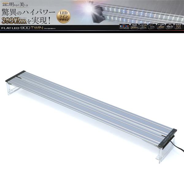 【送料別】コトブキ フラットLEDツイン 900 シルバー (120)