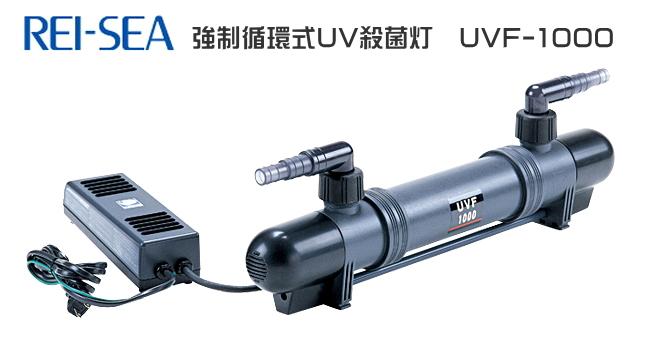 【送料別】レイシー 殺菌灯 UVF-1000 (100)