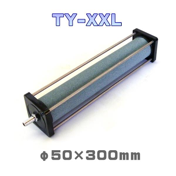均質で微細な気泡を発生 多孔質セラミックス製エアーストーン 激安通販販売 80 TY-XXL おしゃれ