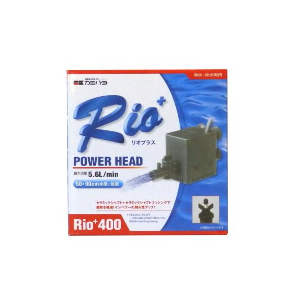 高性能でコンパクト カミハタ リオプラス Rio+400 豪華な 日時指定 東日本用 50Hz