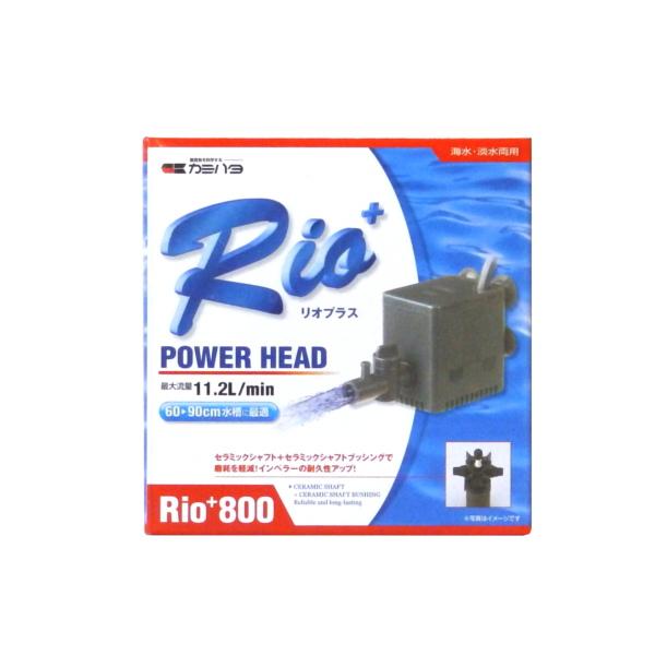 高性能でコンパクト カミハタ 大人気! リオプラス 60Hz 当店限定販売 西日本用 Rio+800