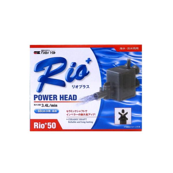 超特価SALE開催 高性能でコンパクト カミハタ リオプラス 西日本用 タイムセール Rio+50 60Hz