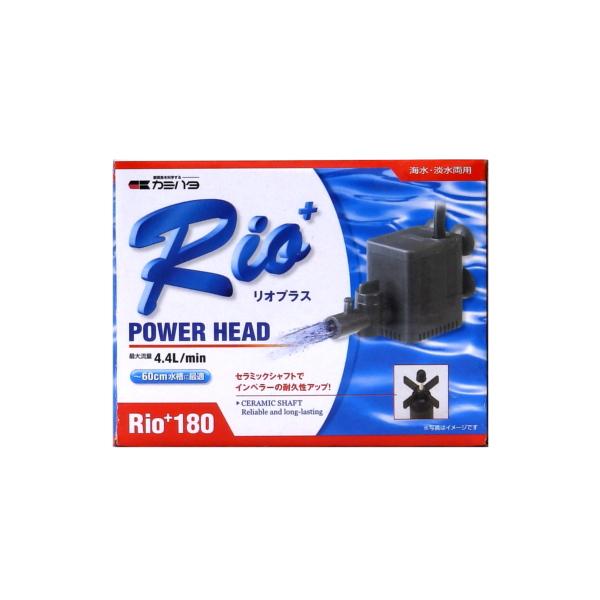 高性能でコンパクト カミハタ リオプラス 60Hz 西日本用 大規模セール クリアランスsale 期間限定 Rio+180
