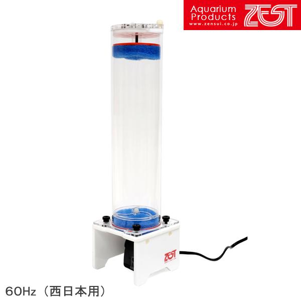 ゼンスイ ZEST マルチメディアリアクターL 60Hz 西日本用 (100)