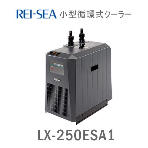 レイシー 小型循環式クーラー LX-250ESA1 屋内タイプ
