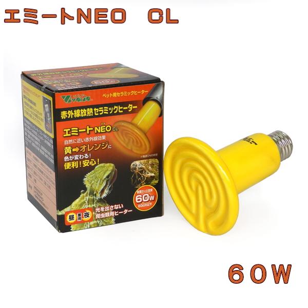 ビバリア エミートNEO CL 60W