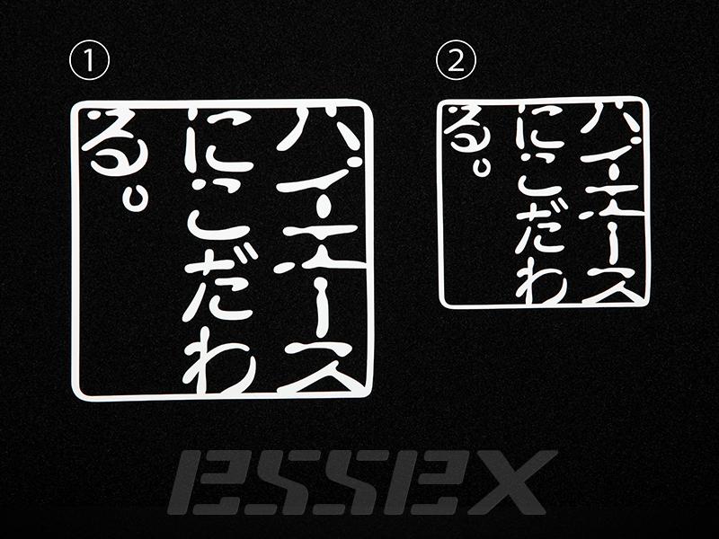 에섹스 CRS 구애되는 스티커 빅사이즈 CRS 시아르에스 ESSEX 200계 하이에이스・레지아스에이스 NV350 캐러밴 커팅 스티커 씰 필름