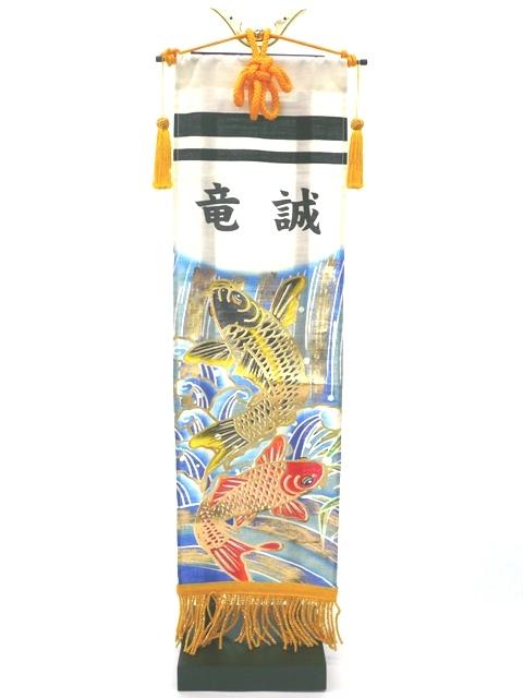 【室内幟】 鯉滝 綿 幟サイズ約80cm 【室内のぼり】【名前旗】【節句】【五月人形】【smtb-KD】