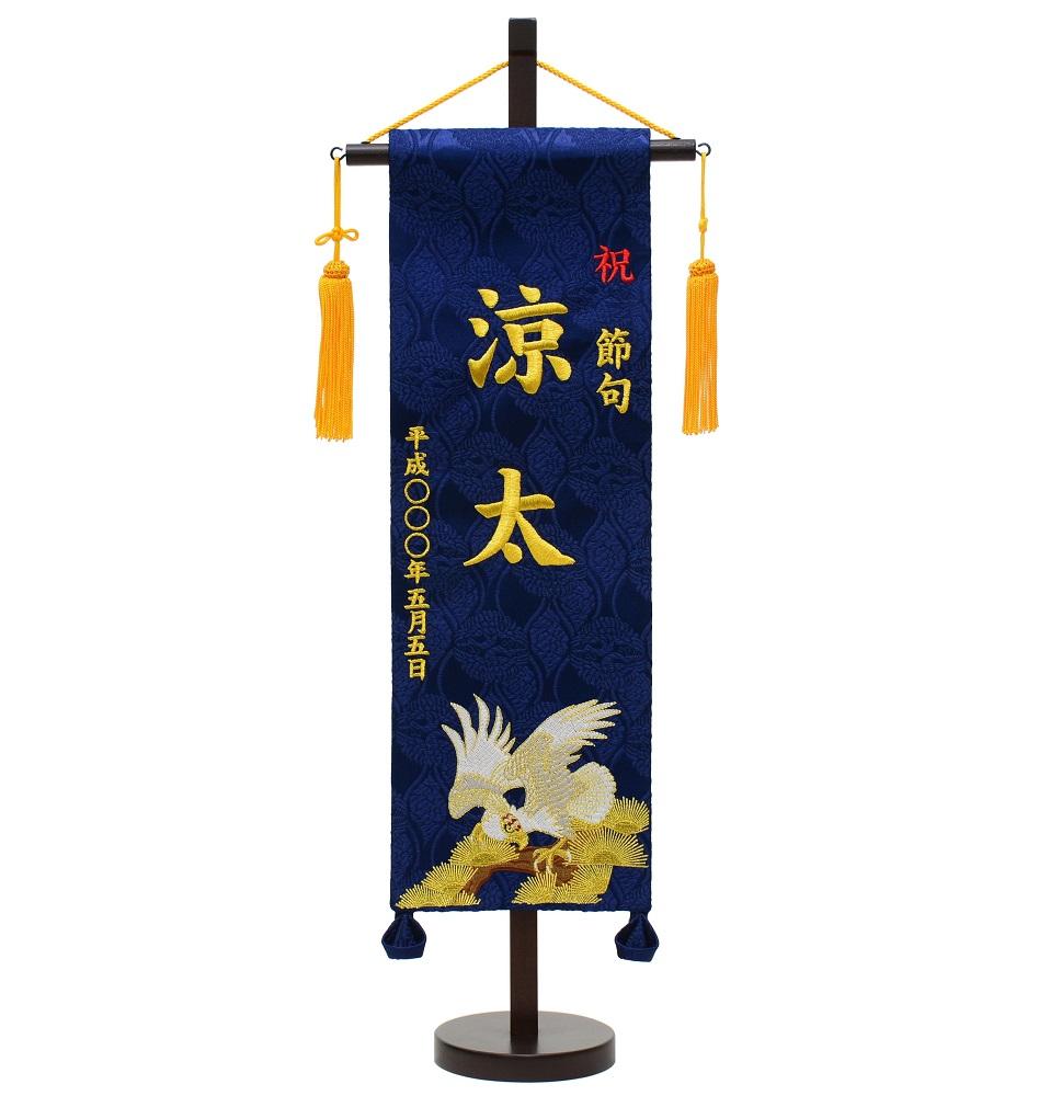 彩刺繍名旗台付きセット 鷹松 特中 名前旗 刺繍 旗サイズ40cm【五月人形】【男の子】【節句】【楽ギフ_のし】【楽ギフ_名入れ】