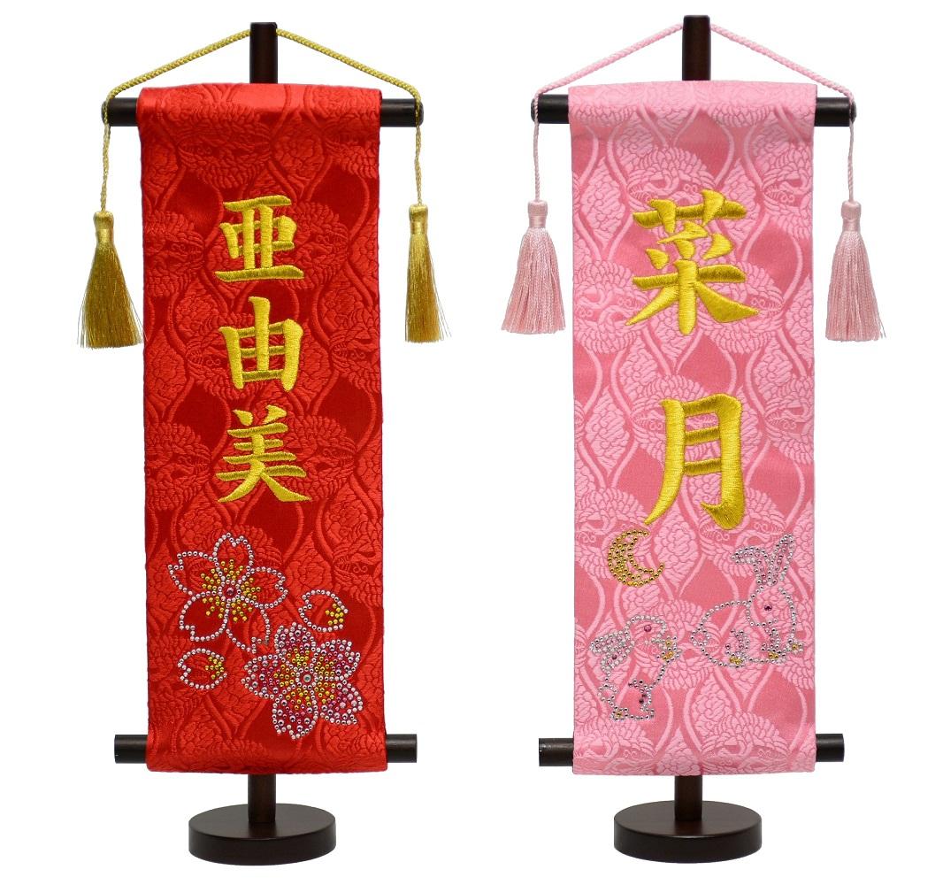 ラインストーン名前旗 刺繍 台付きセット 桜/うさぎ 旗サイズ30cm 【ひな人形】【雛人形】【女の子】【楽ギフ_のし】【楽ギフ_名入れ】