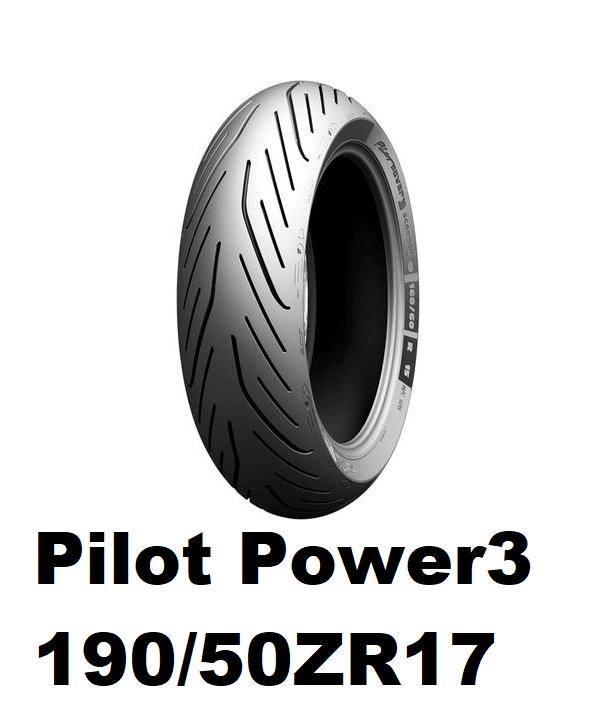 MICHELIN Pilot Power 3 190/50ZR17 73W【在庫限り特価】 パイロット パワー スリー