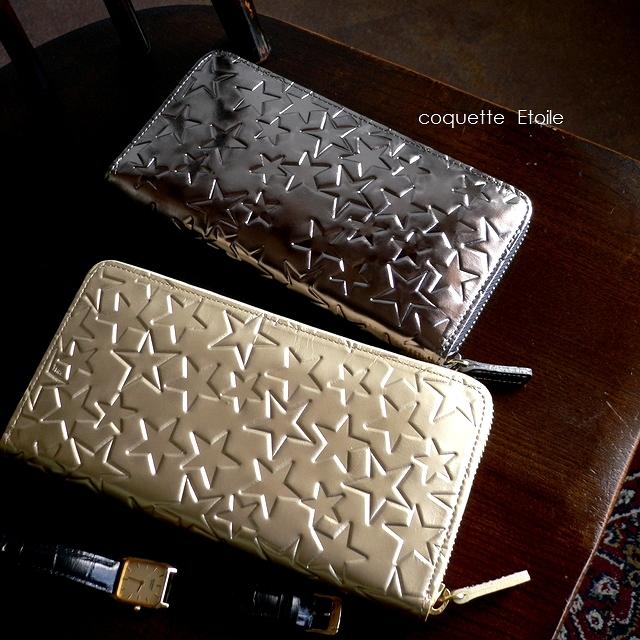ノベルティ&レザークリームプレゼント coquette コケット 星柄 スター型押し ラウンドファスナー 長財布 G0160 Etoile ダークシルバー/ゴールド