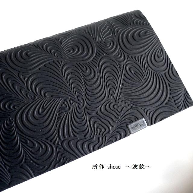 ノベルティ&レザークリームプレゼント 所作 shosa 長財布 ロングウォレット 波紋 型押し sh101ha ブラック