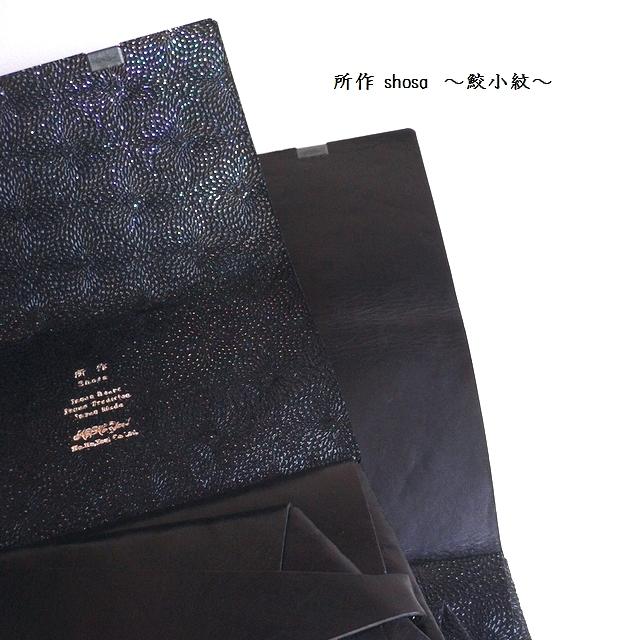 限定生産 所作 shosa 長財布 ロングウォレット 鮫小紋 箔押し aurora sh101sm ブラック