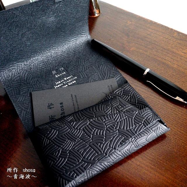 レザークリームプレゼント 所作 shosa 財布 コインケース カードケース コンパクトウォレット 青海波 型押し sh401se ブラック