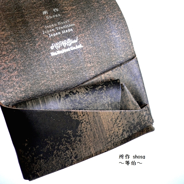 レザークリームプレゼント 限定生産 所作 shosa 財布 コインケース カードケース コンパクトウォレット 水墨画 painted sh401tou tohaku/等伯