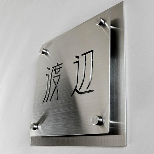 表札 ステンレス アイアン 切り文字 バックプレート付 [サイズ:200x200mm 正方形] 戸建/マンション対応 特注サイズ対応も可