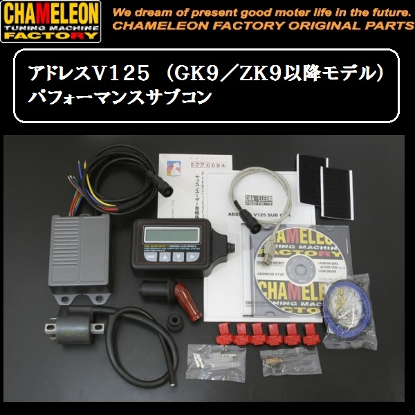送料無料 カメレオンファクトリー製アドレスV125 (GK9/ZK9以降モデル)パフォーマンスサブコン