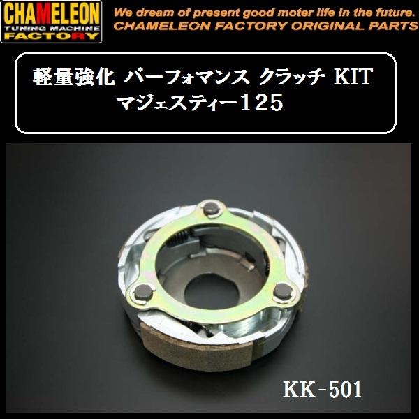 送料無料 カメレオンファクトリー製軽量強化パフォーマンス クラッチKIT KK501 マジェスティー125