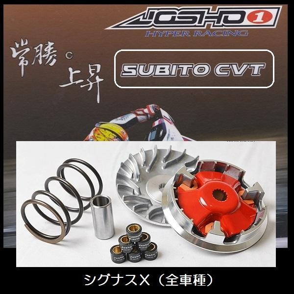 送料無料 JOSHO1SUBITO CVT/スビット CVTシグナスX(~2014年)