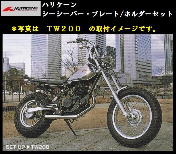 ハリケーン シーシーバーセット 高さ500mm (TW225E,TW200/E) HA6420B,HA6432