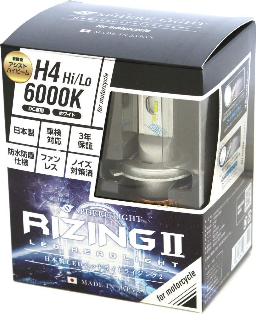 SPHERE LIGHT スフィアLED RIZING2 H4型(Hi/Lo) 6000K(ホワイト) 中型大型バイク用 送料無料