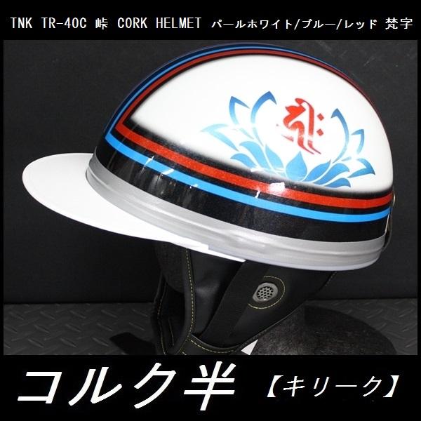 TNK TR-40C 峠 旧車 コルク半ヘルメット パールホワイト/ブルー/レッド(トリコロール) 梵字【キリークNO.2】 フリーサイズ 送料無料