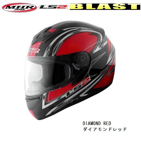 ★ 期間限定特価 ★ MHR LS2 BLAST(ブラスト) フルフェイスヘルメット ダイヤモンドレッド 送料無料