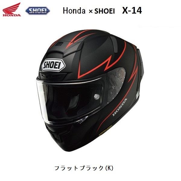Honda X SHOEI X-14 フルフェイスヘルメット フラットブラック 0SHGS-RX14 送料無料