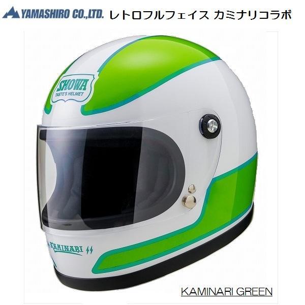 山城 YKH02-K レトロフルフェイス カミナリ グリーン Mサイズ 限定生産品 あす楽対応 送料無料
